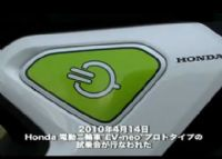 Video de Honda EV-neo